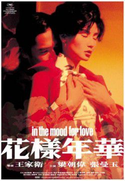 cover In the Mood for Love